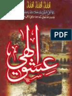 Ishq-e-elaahi by ShaykhZulfiqarAhmadNaqshbandi