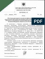 Приказ № 136 от 27.02.2018.Аннинс, Павлов, Костяева pdf