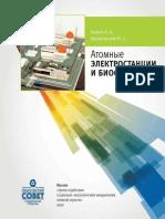 Akatov_Atomnyie_elektrostantsii_i_biosfera.575162