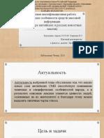 Хамзина_презентация