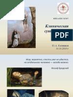 Калмыков Лекция По Клиничесой Суицидологии