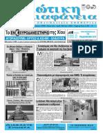 Εφημερίδα Χιώτικη Διαφάνεια Φ.1043