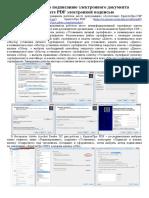 Инструкция По Подписанию PDF