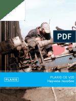 PLAXIS CE V20. Научное пособие