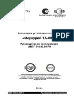 Rukovodstvo Po Ekspluatatsii Takhografa Merkuriy Ta 001
