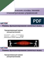 Lektsia_po_pliometrike_prezentatsia