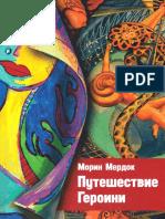 Морин Мердок - Путешествие Героини
