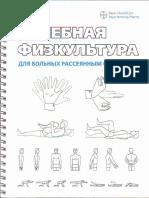Lechebnaya Fizkultura Dlya Bolnykh Rasseyannym Sklerozom - Ovcharov v V