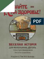 В.Мазуркевич, Ф.Шенкель - Кушайте На Здоровье!