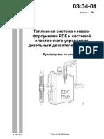 0304-01 Топливн.система с Насос-форсунками Pde, Ремонт