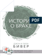 Story of Marriage Book Russian