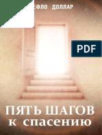 Пять шагов к спасению
