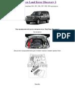 Блок предохранителей и реле Land Rover Discovery 3