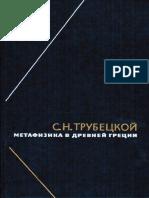 metafizika_v_dr_gretsii