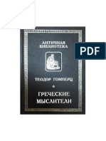 Teodor Gomperts Grecheskie Mysliteli T 1
