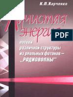 К. П. Харченко. Лучистая энергия