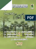Siyah Faam Ghulam [Urdu]