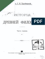 Trubetskoy S N Istoria Drevney Filosofii Ch 1