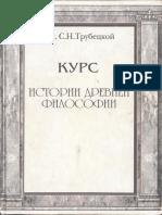 Trubetskoy S N - Kurs Istorii Drevney Filosofii