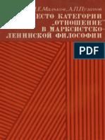 I E Malkov a P Puzanov Mesto Kategorii - Otnoshenie - V Marxistsko-leninskoy Filosofii 1976