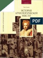 Kleyn L S Istoria Arkheologicheskoy Mysli Tom 1