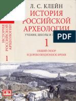 Kleyn L S Istoria Rossiyskoy Arkheologii Tom 1