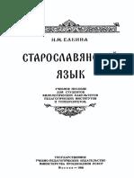 elkina_staroslavyansky_yazyk_1960_taxt