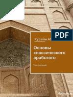 Основны классического арабского