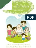 หลวงพ่อจรัญ ฐิตธมฺโม - เลี้ยงกาย เลี้ยงใจพ่อแม่