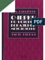 Багадуров В. А. - Очерки По Истории Вокальной Методологии и Педагогики (Ч. 2) - 2018
