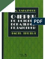 Багадуров В. А. - Очерки по истории вокальной методологии и педагогики (Ч. 3) - 2018
