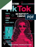 Матвей Северянин - TikTok