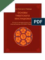 Govinda Lama Anagarika - Osnovy Tibetskogo Mistitsizma 2012
