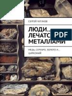 Sergey Chugunov - Lyudi Lechatsya Metallami Med Serebro Zoloto i Tsirkoniy 2018