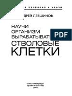 Levshinov_Nauchi-organizm-vyrabatyvat-stvolovye-kletki.360598