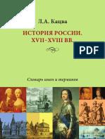 slovary_XVII_XVIII
