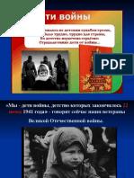 Дети Великой Отечественной Войны