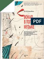 Korobka-Vokal v Populyarnoy Muzyke