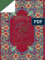 Sharha   Muslim   Jild  5