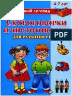 Новиковская _Скороговорки_Чистоговорки