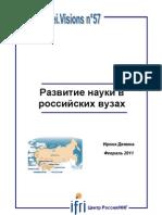 Развитие науки в российских вузах