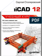 ArchiCAD 12. Учебный Курс ( PDFDrive )