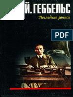 Gebbels_Dnevniki-1945-goda-Poslednie-zapisi.HelJ-w.305445