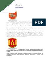 История герба Беларуси