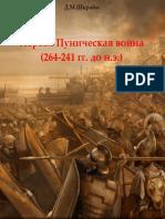 Shkrabo_Pervaya-Punicheskaya-voyna-264-241-gg-do-n-e-.609409