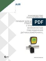 Прибор Измерения Содержания СО2 AuCoMeti(Russian)