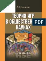 Zakharov A V - Teoria igr v obschestvennykh naukakh
