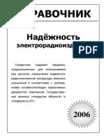 Надёжность ЭРИ-2006-642стр-Справочник