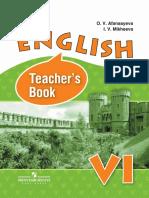 1005- Английский язык 6кл. Книга для учителя_Афанасьева, Михеева_2014 -175с (2)