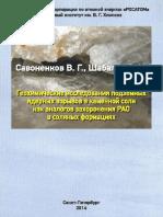 Геохимические исследования подземных ядерных взрывов